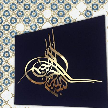 بسماللهالرحمنالرحیم