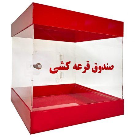 صندوق قرعه کشی دکوما