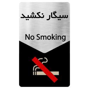 تابلو سیگار نکشید