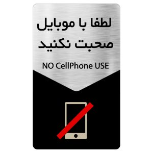 تابلو موبایل ممنوع