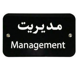 تابلو اتاق مدیریت