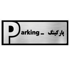 تابلو پارکینگ