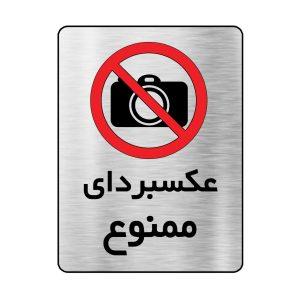 تابلو عکسبرداری ممنوع