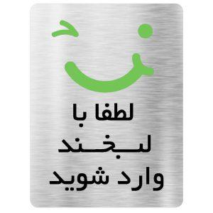 تابلو طرح لبخند