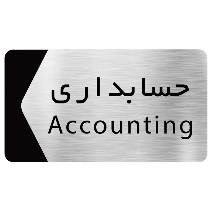تابلو حسابداری