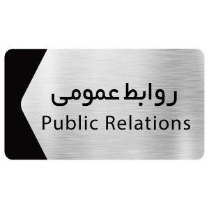 تابلو روابط عمومی