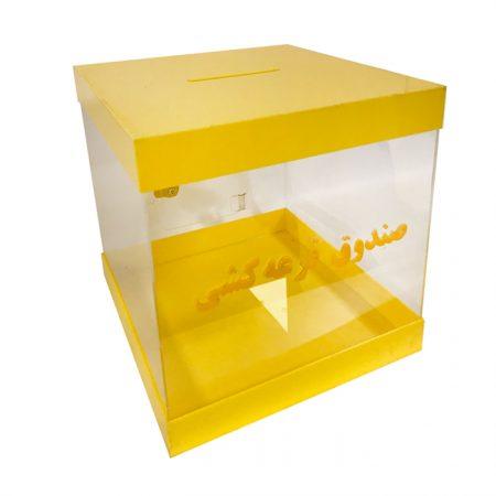صندوق قرعه کشی پلکسی