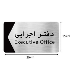 Executive office signage