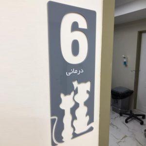 تابلو بخش درمانی بیمارستان حیوانات آوینا