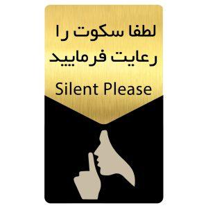 تابلو رعایت سکوت