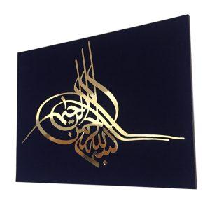 تابلو مذهبی بسمالله الرحمن الرجیم