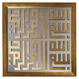 آینه بسماللهالرحمنالرحیم