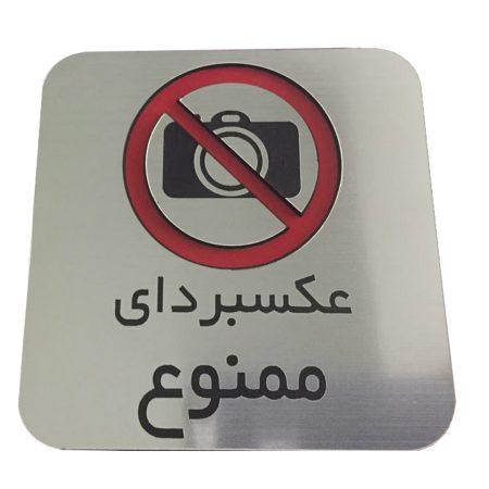 تابلو رومیزی عکسبرداری ممنوع