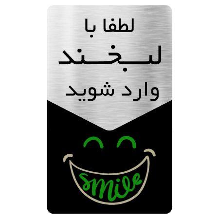 لطفا با لبخند وارد شوید