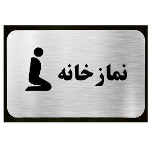 تابلو نمازخانه