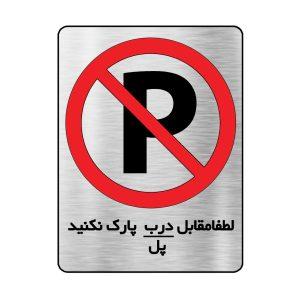 تابلو پارک ممنوع