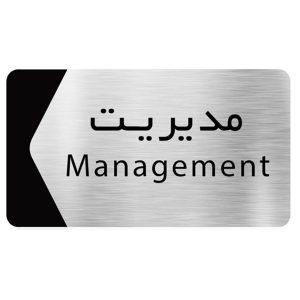 تابلو مدیریت