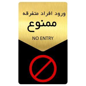 تابلو ورود ممنوع