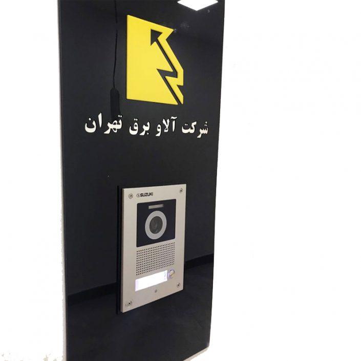 ساین نام و لوگو شرکت آلاو برق تهران
