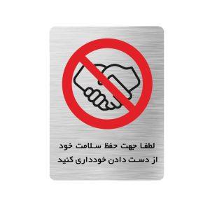 تابلو دست دادن ممنوع