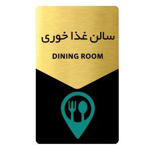 تابلو سالن غذاخوری