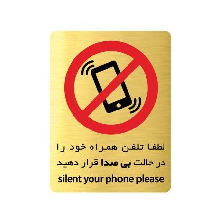 تابلو تلفن همراه