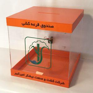 صندوق قرعهکشی نیشکر امیرکبیر